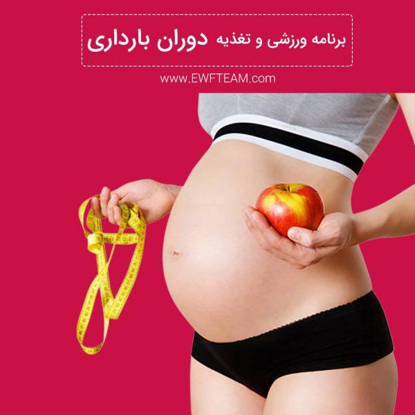 تغذیه مناسب در دروان بارداری